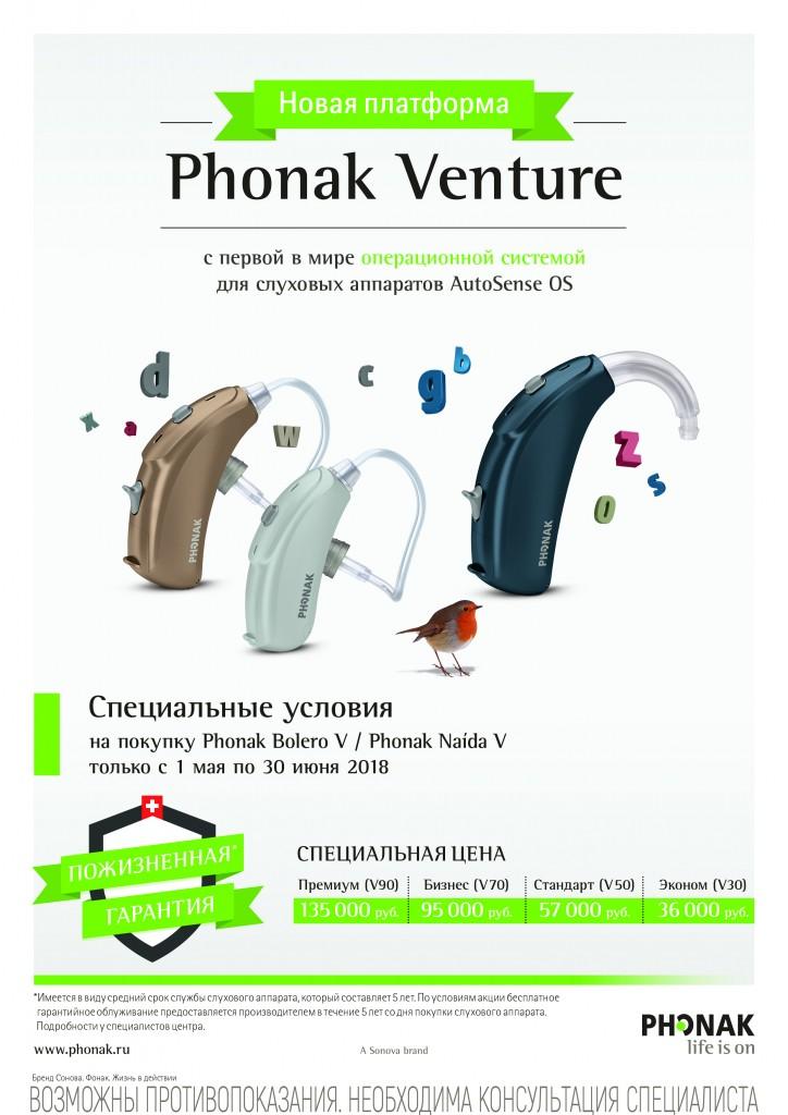 Новая платформа Phonak Venture
