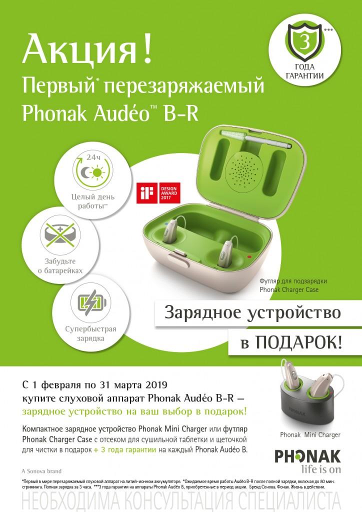 С 1 февраля по 31 марта 2019 купите слуховой аппарат Phonak Audéo B-R и получите зарядное устройство на ваш выбор в подарок + 3 года гарантии на каждый Phonak Audéo B.